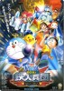 DORAEMON THE MOVIE 2011