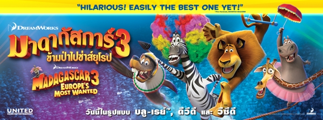 DVD & Blu-ray: Madagascar 3: Europe's Most Wanted